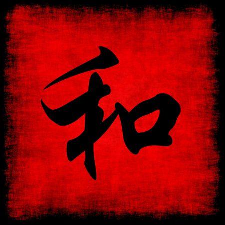 chinese word: Harmony Chinese Calligraphy Symbol Grunge Background Set  Stock Photo