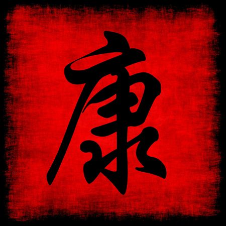 Health Chinese Calligraphy Symbol Grunge Background Set photo