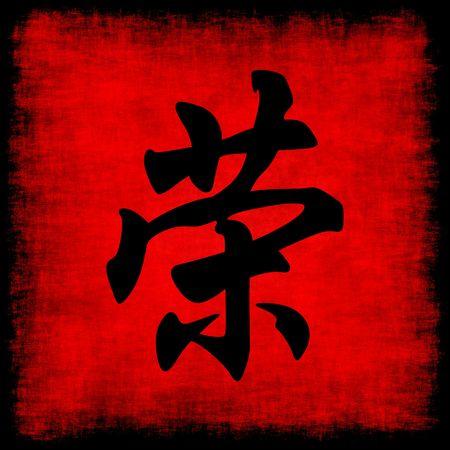 Honor Chinese Calligraphy Symbol Grunge Background Set photo