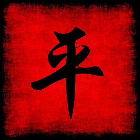 symbols of peace: Peace Chinese Calligraphy Symbol Grunge Background Set