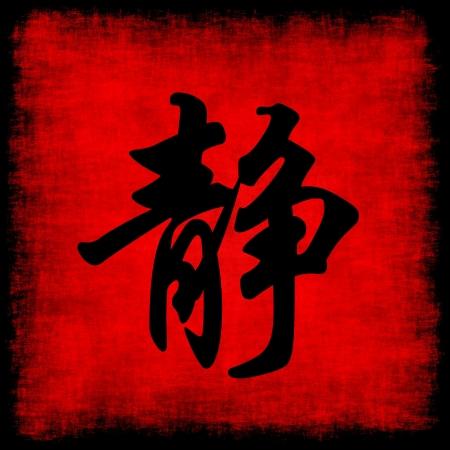 Serenity Chinese Calligraphy Symbol Grunge Background Set Stock Photo - 6188128