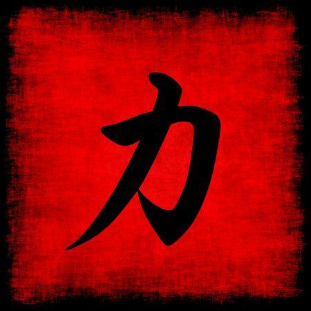 paz interior: Fondo de grunge de fuerza China caligraf�a s�mbolo set