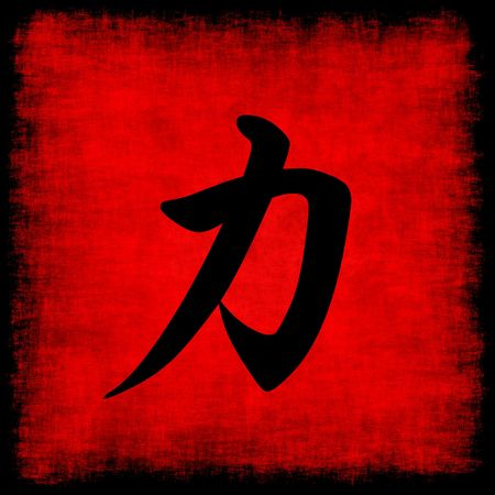 Strength Chinese Calligraphy Symbol Grunge Background Set Stock Photo - 6188120