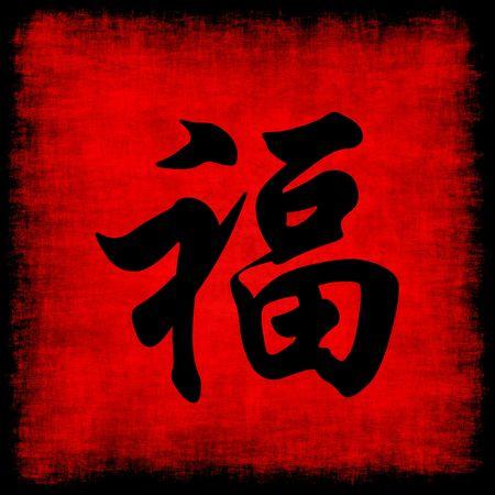 Wealth Chinese Calligraphy Symbol Grunge Background Set Stock Photo - 6188125