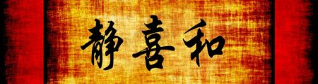 Serenity Happiness Harmony Chinese Motivational Phrase Banner photo