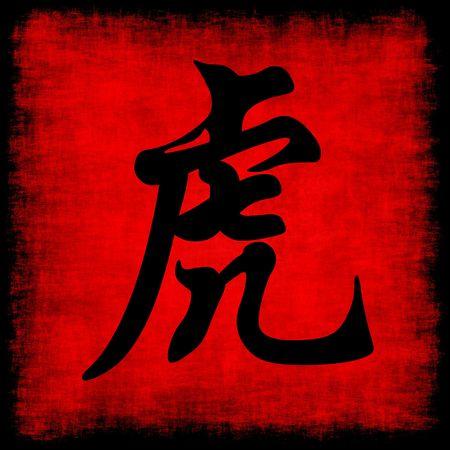 Calligraphie de Zodiac chinois Tigre sur parchemin texturée