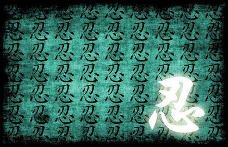 인내: Patience Calligraphy on a Ancient Chinese Scroll