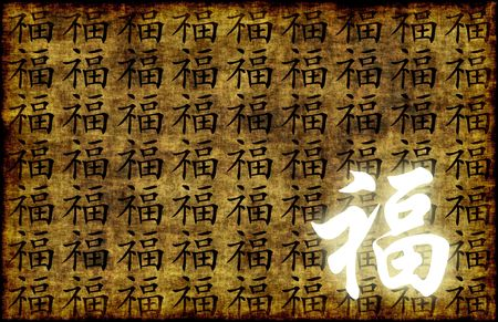 chinese temple: Prosperity Calligraphy on a Ancient Chinese Scroll Stock Photo
