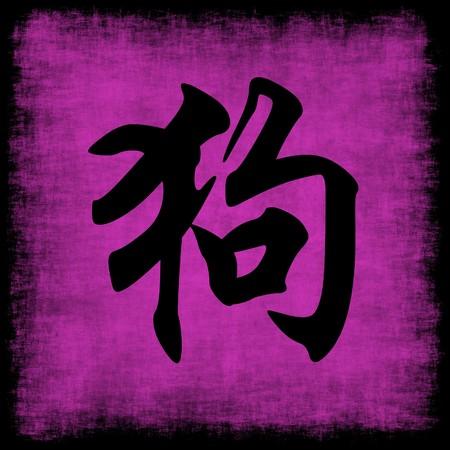 Dog Chinese Zodiac kalligrafie op Voluminous perkament