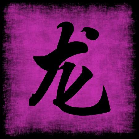 Dragon Chinese Zodiac kalligrafie op Voluminous perkament  Stockfoto