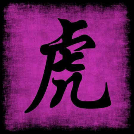 Tiger Chinese Zodiac kalligrafie op Voluminous perkament