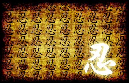 paciencia: Caligraf�a de paciencia en un antiguo rollo de China
