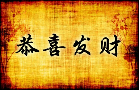 Heureux chinois an Gong Xi Fa Cai calligraphie  Banque d'images - 7207402