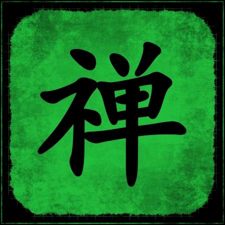 paz interior: Zen en caligrafía tradicional china como arte