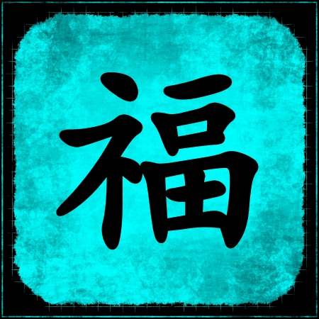 feng: Wealth in Traditional Chinese Calligraphy as Art Stock Photo