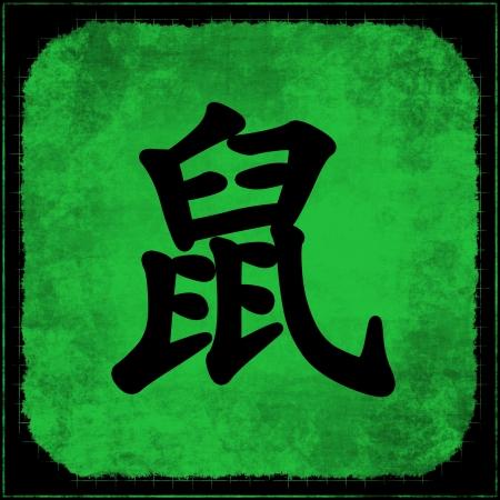 Rat Calligraphy Painting of Chinese Zodiac Animal photo