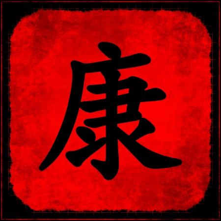 buen vivir: Salud en caligrafía tradicional china como arte Foto de archivo