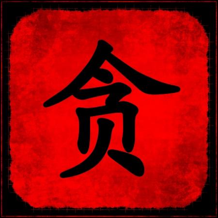 corrupcion: La corrupción en la caligrafía china tradicional como arte Foto de archivo