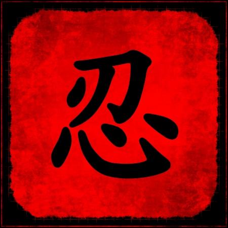 paciencia: Paciencia en caligraf�a tradicional china como arte