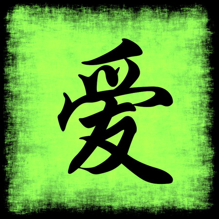 brush in: Love in Chinese Calligraphy Painting with Brush Strokes