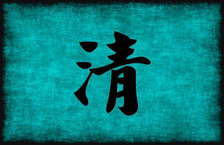 clarity: Chinese Character Painting for Clarity in Blue as Concept