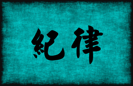 discipline: Chinese Character Painting for Discipline in Blue as Concept