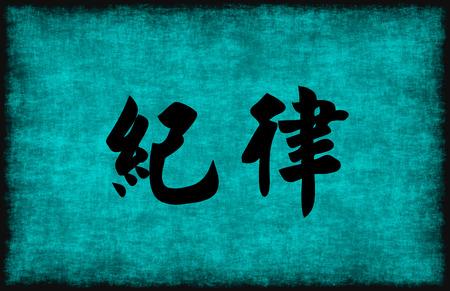 disciplina: Pintura Carácter chino para la Disciplina en azul como concepto