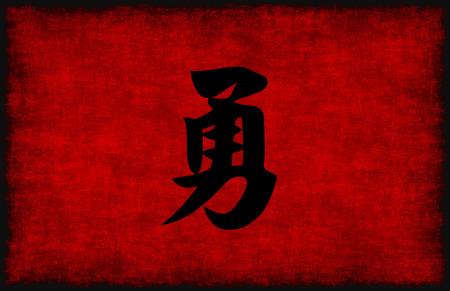 Chinesische Kalligraphie Symbol Für Stärke In Rot Und Schwarz