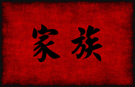 symbolics: Chinese Calligraphy Symbol for Family in Red and Black Stock Photo