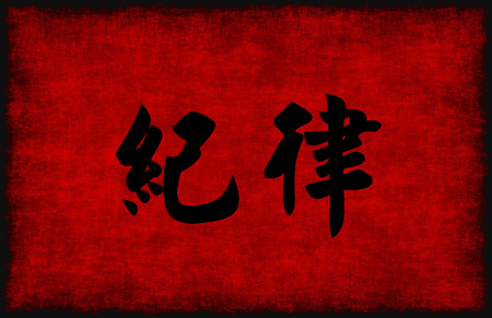 disciplined: Chinese Calligraphy Symbol for Discipline in Red and Black