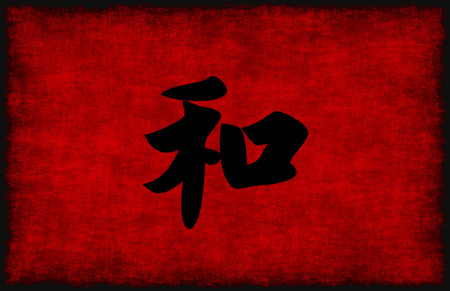 red paint: Chinese Calligraphy Symbol for Harmony in Red and Black