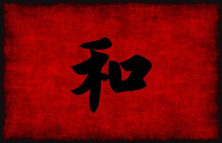 fondo rojo: Símbolo de la caligrafía china para la armonía en rojo y Negro