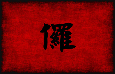 chinese symbol: Chinese Calligraphy Symbol for Intelligence in Red and Black Stock Photo