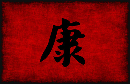 chinese symbol: Chinese Calligraphy Symbol for Health in Red and Black