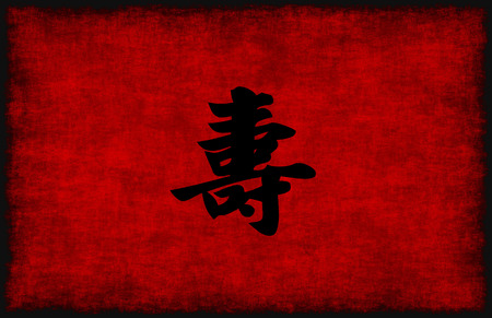 longevity: Chinese Calligraphy Symbol for Longevity in Red and Black