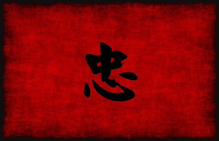 china chinese: Chinese Calligraphy Symbol for Loyalty in Red and Black