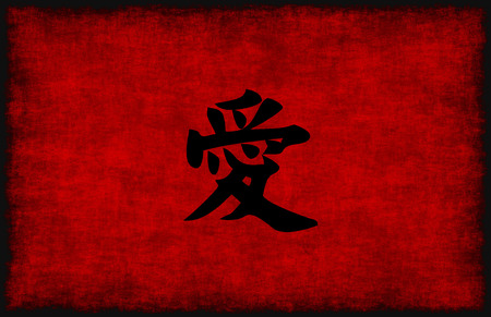 fulfilling: Chinese Calligraphy Symbol for Love in Red and Black Stock Photo