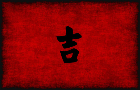 chinese symbol: Chinese Calligraphy Symbol for Lucky in Red and Black Stock Photo