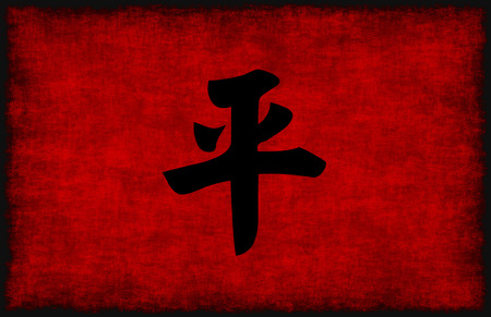 symbol of peace: Chinese Calligraphy Symbol for Peace in Red and Black Stock Photo