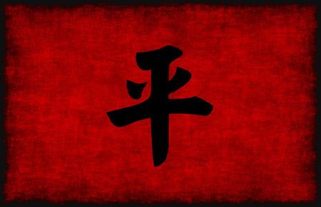 simbolo paz: Símbolo chino de la caligrafía para la Paz en Rojo y Negro