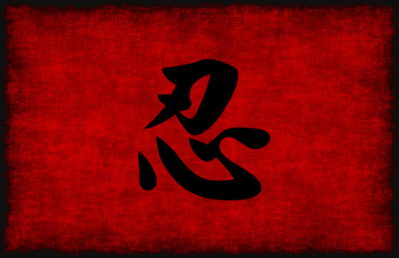 patience: Chinese Calligraphy Symbol for Patience in Red and Black