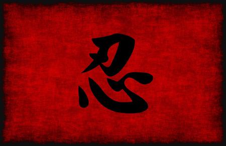 paciencia: Símbolo chino de la caligrafía de Paciencia en Rojo y Negro