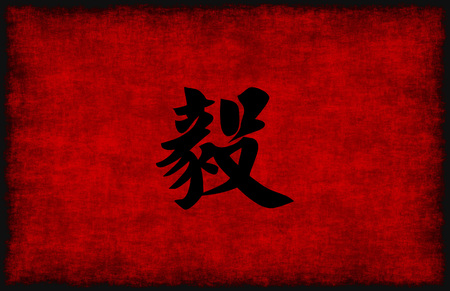 persist: Chinese Calligraphy Symbol for Perseverance in Red and Black