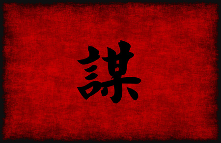 chinese symbol: Chinese Calligraphy Symbol for Strategy in Red and Black