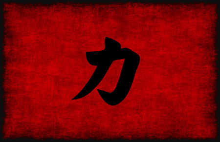 Chinese Calligraphy Symbol For Strength In Red And Black Stock Photo