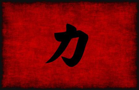 fortaleza: Símbolo de la caligrafía china para la fuerza en Rojo y Negro Foto de archivo