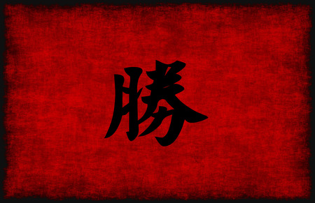 chinese symbol: Chinese Calligraphy Symbol for Success in Red and Black Stock Photo