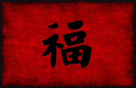 chinese symbol: Chinese Calligraphy Symbol for Wealth in Red and Black
