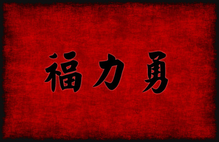chinese characters: Prosperity Strength and Courage Blessing in Chinese Calligraphy Stock Photo