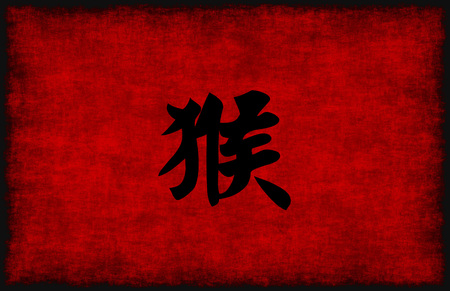 chinese symbol: Chinese Calligraphy Symbol for Monkey in Red and Black